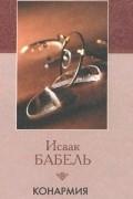 Исаак Бабель - Конармия