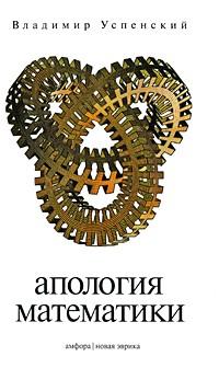 Владимир Успенский - Апология математики (сборник)