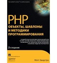 Мэтт Зандстра - PHP: объекты, шаблоны и методики программирования