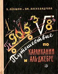 В. Лёвшин, Эм. Александрова — Путешествие по Карликании и Аль-Джебре