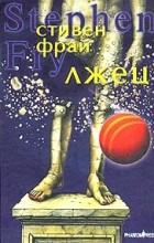 Стивен Фрай - Лжец