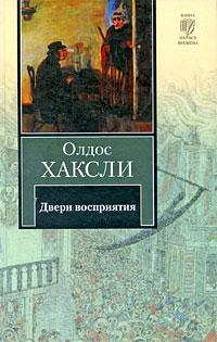 Олдос Хаксли - Двери восприятия. Рай и Ад (сборник)