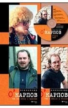 Александр О'Карпов - Сочинения в трёх томах