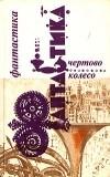 Джордж Оруэлл, Олдос Хаксли — Чертово колесо. В двух томах. Том 1