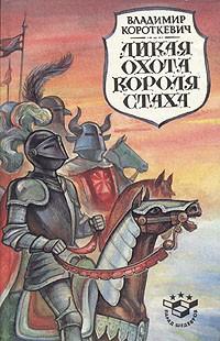 Владимир Короткевич - Дикая охота короля Стаха. Черный замок Ольшанский (сборник)