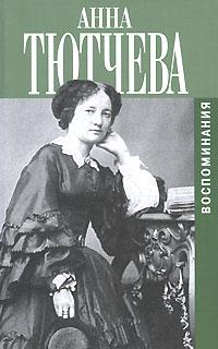 Анна Тютчева - Воспоминания. При дворе двух императоров