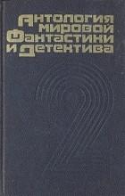 - Антология мировой фантастики и детектива. Том 2 (сборник)