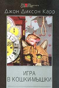 Джон Диксон Карр - Игра в кошки-мышки (сборник)