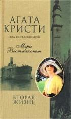 Агата Кристи (Мэри Вестмакотт) - Вторая жизнь