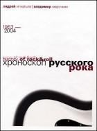 Владимир Марочкин, Андрей Игнатьев - Хроноскоп русского рока 1953-2004