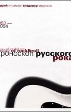 - Хроноскоп русского рока 1953-2004