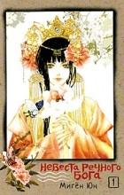 Мигён Юн - Невеста речного бога. Том 1