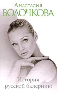 Анастасия Волочкова - История русской балерины