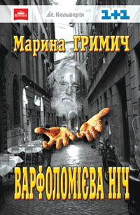 Марина Гримич - Варфоломієва ніч