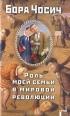 Бора Чосич - Роль моей семьи в мировой революции (сборник)