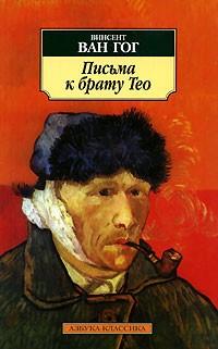 Винсент ван Гог - Письма к брату Тео