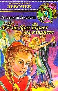 Анатолий Алексин - Мой брат играет на кларнете (сборник)