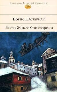 Борис Пастернак - Доктор Живаго. Стихотворения