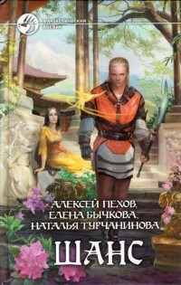 Алексей Пехов, Елена Бычкова, Наталья Турчанинова - Шанс (сборник)