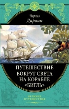 "Чарльз Дарвин - Путешествие вокруг света на корабле ""Бигль"""