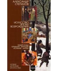 А.В. Степанов - Искусство эпохи Возрождения. Нидерланды, Германия, Франция, Испания, Англия