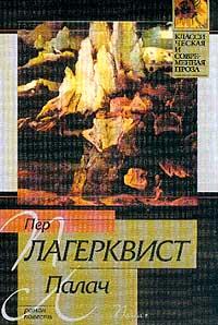 Пер Лагерквист - Сивилла. Палач (сборник)