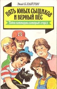 Энид Блайтон - Пять юных сыщиков и верный пес. Тайна коттеджа, который сгорел