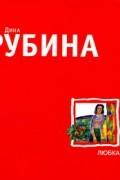 Дина Рубина - Любка