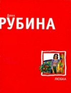 Дина Рубина - Любка (сборник)