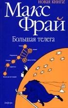 Макс Фрай - Большая телега