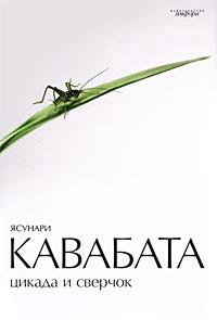 Ясунари Кавабата - Цикада и сверчок (сборник)