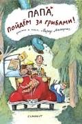 Маркус Маялуома - Папа, пойдем за грибами!