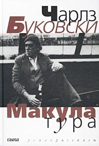 Буковски цитаты из макулатуры в принимаем макулатуру киев