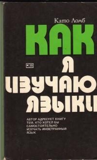 Като Ломб - Как я изучаю языки