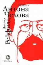 Дональд Рейфилд — Жизнь Антона Чехова