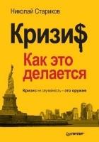 Николай Стариков - Кризис. Как это делается.