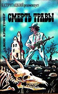 Джон Кристофер - Смерть травы (сборник)