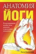 - Анатомия йоги