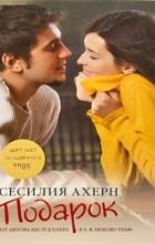 Сесилия Ахерн - Подарок