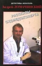 Андрей Ломачинский - Рассказы судмедэксперта