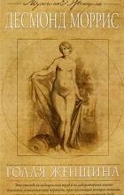 Десмонд Моррис - Голая женщина
