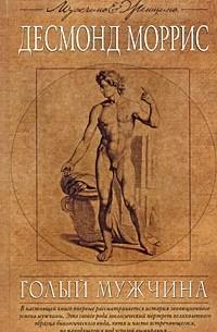 Десмонд Моррис - Голый мужчина