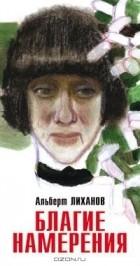 Альберт Лиханов - Благие намерения