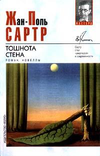 Жан-Поль Сартр - Тошнота. Стена (сборник)