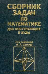 - Сборник задач по математике для поступающих в вузы