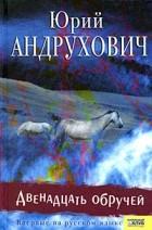 Юрий Андрухович - Двенадцать обручей
