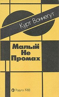 Курт Воннегут - Малый Не Промах