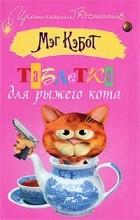 Тайна рыжего кота краткое содержание