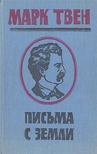 Марк Твен - Письма с Земли (сборник)
