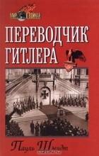 Пауль Шмидт - Переводчик Гитлера